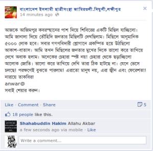 Bangladesh Islami Chhatroshibir